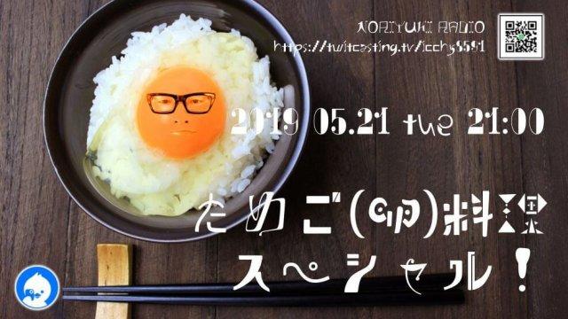 ためご(卵)料理スペシャル!